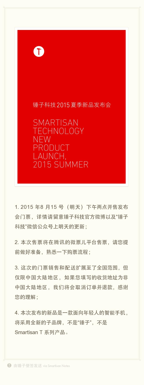 锤子科技2015新品发布会